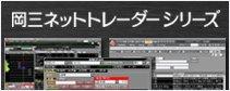 岡三ネットトレーダーシリーズ