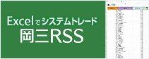 岡三RSS
