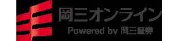岡三オンライン証券 OKASAN ONLINE SECURITIES