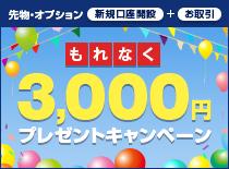 先物・オプション 新規口座開設で3,000円プレゼントキャンペーン
