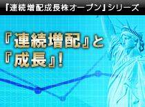 『連続増配成長株オープン』シリーズ 『連続増配』と『成長』!
