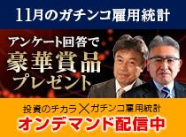 投資のチカラ×ガチンコ雇用統計 11月4日(金)21:00より開始!