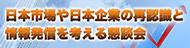 日本市場や日本企業の再認識と情報発信を考える懇談会